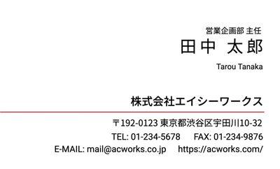 名刺テンプレート1446