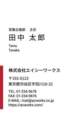 名刺テンプレート1460