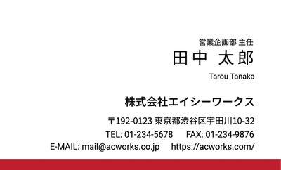 名刺テンプレート1448
