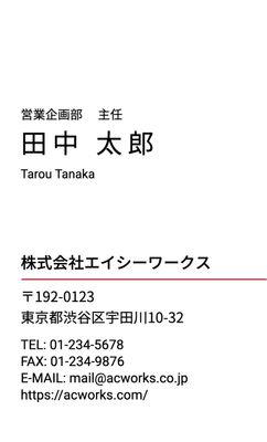 名刺テンプレート1459