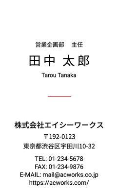 名刺テンプレート1465