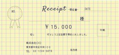 ReceiptTemplates4051