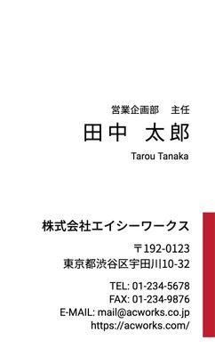 名刺テンプレート1462
