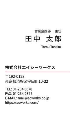 名刺テンプレート1463
