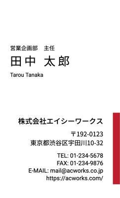 名刺テンプレート1464