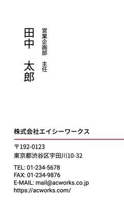 名刺テンプレート1467